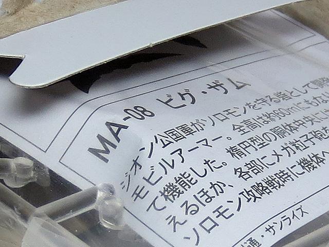 Gundam_Mini_Kit_Collection_2_11.jpg