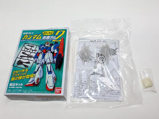 Gundam_Mini_Kit_Collection_2_13.jpg