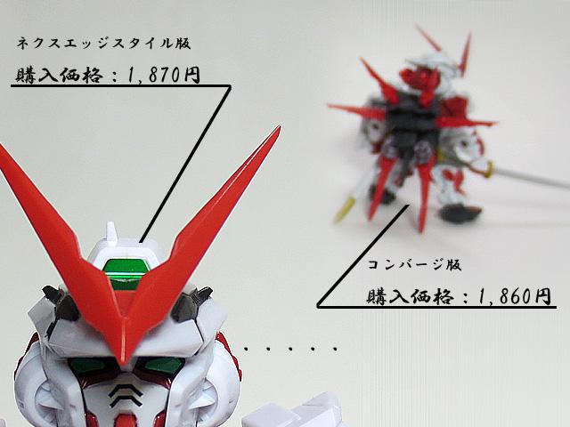 Gundam_NXEDGESTYLE_NX0008_MBF_P02_RedFrame_43.jpg