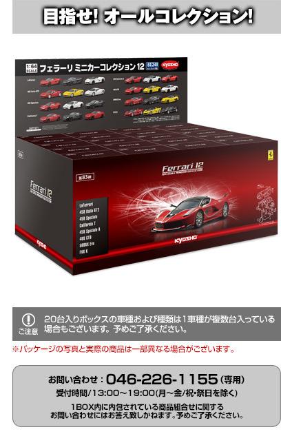 Kyosho_Ferrari_12_Minicar_Sale_info_04.jpg