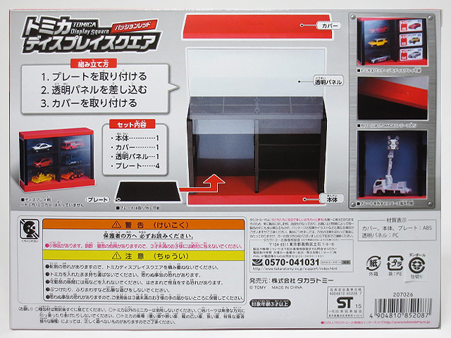 TOMICA_Display_Square_PassionRed_05.jpg