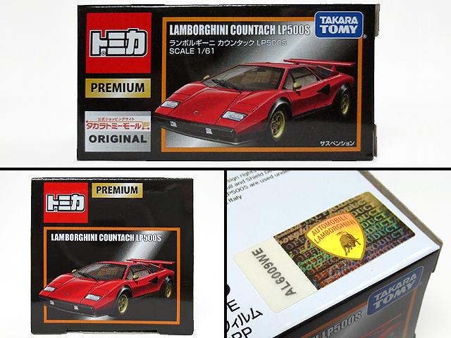 Tomica_Premium_TTM_LP500S_Red_03.jpg