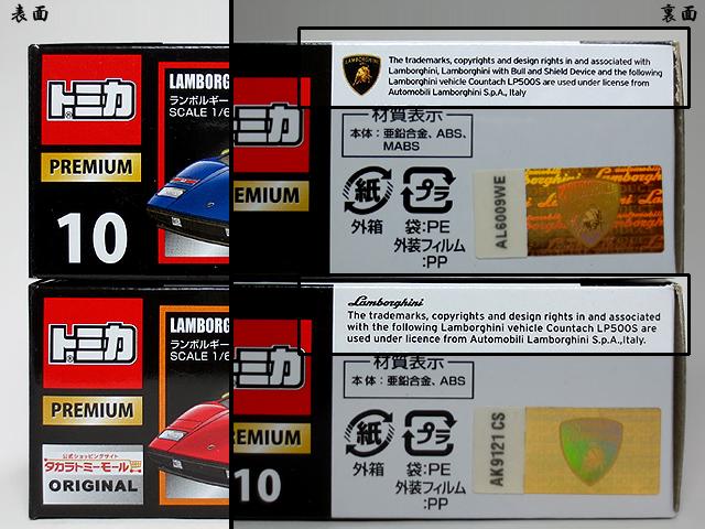Tomica_Premium_TTM_LP500S_Red_04.jpg