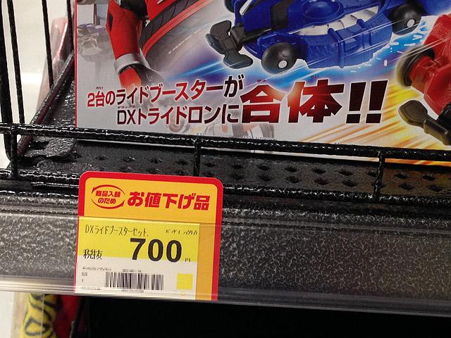 Toy_purchase_20160424_14.jpg