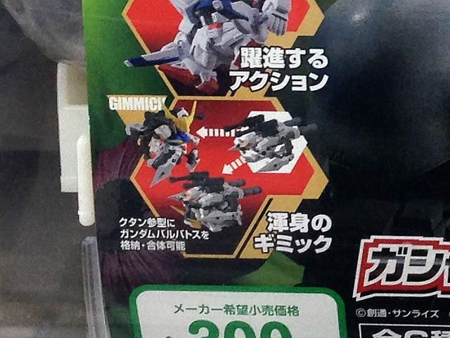 Toy_purchase_20160524_10.jpg