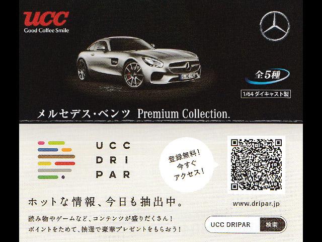 UCC_MercedesBenz_Premium_Collection_05.jpg