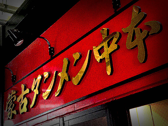 moukotanmen_nakamoto_okachimachi_01.jpg