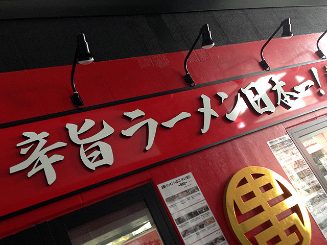 moukotanmen_nakamoto_okachimachi_02.jpg