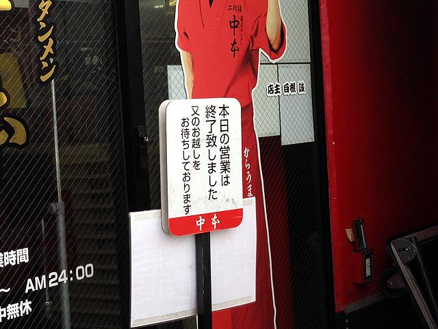 moukotanmen_nakamoto_okachimachi_04.jpg