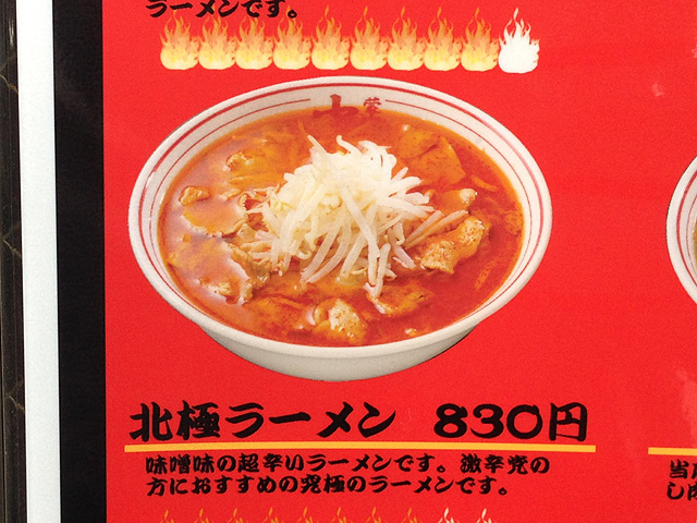 moukotanmen_nakamoto_okachimachi_07.jpg