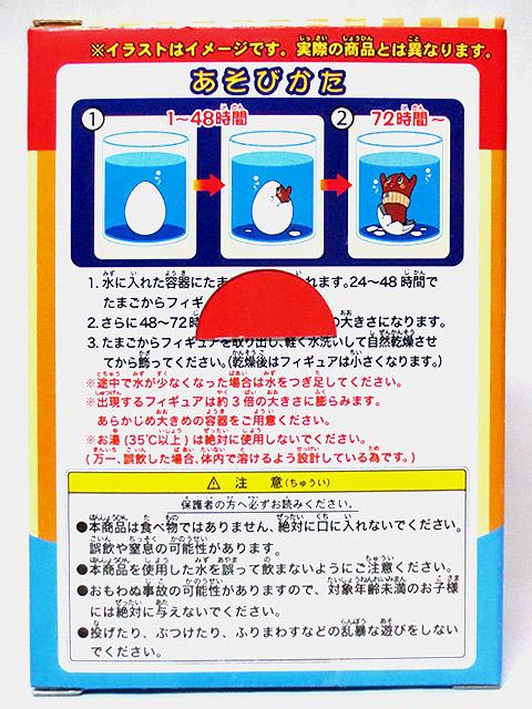 nebaarukun_egg_07.jpg