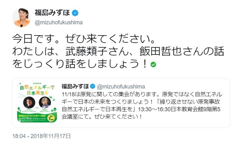 福島瑞穂議員日本語ができない