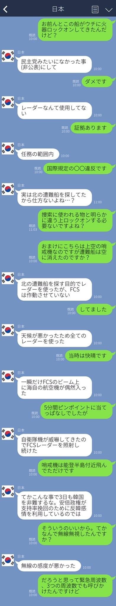 韓国と日本のラインやり取り