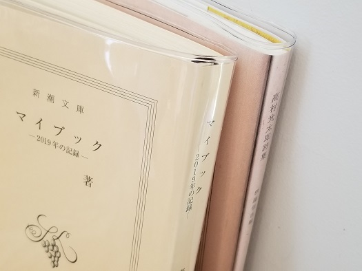 2019手帳⑤