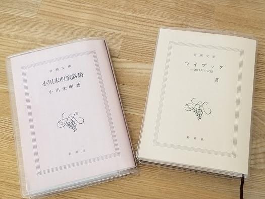 2019手帳④