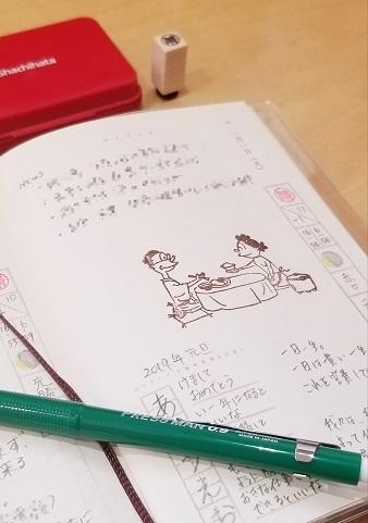 2019マイブック①