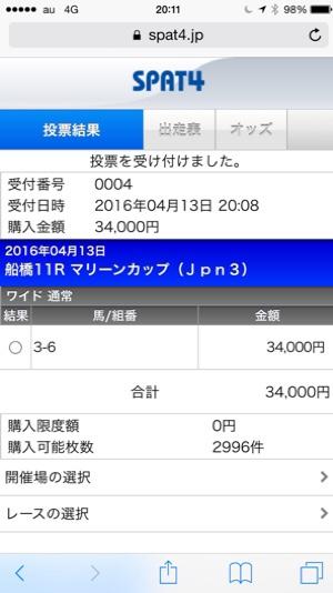 fc2blog_20160413211316144.jpg
