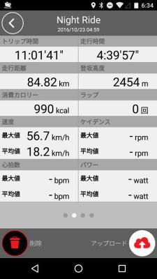 photo_cateyecyclecomputa_komazawa_1023_1_20161023.jpg