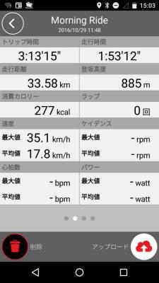 photo_cateyecyclecomputa_randner_yakubaraipota_1029_1_2016_1029.jpg