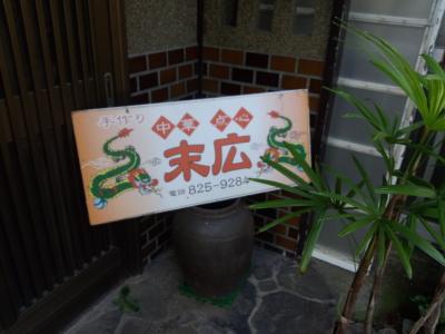 photo_derosa_noropota_miura_0813_24_2016_0813.jpg