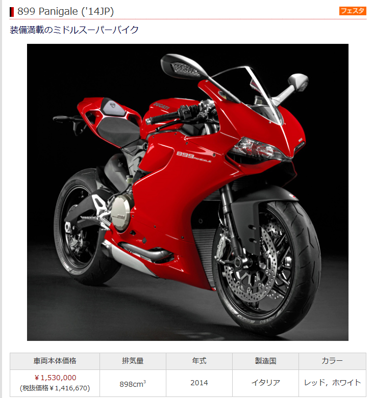 Ducati_festa2.png