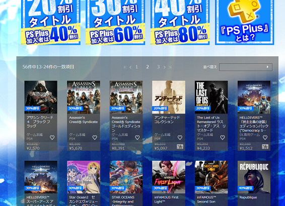 PS4_sale.png