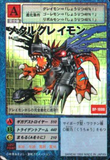 メタルグレイモン(B3)