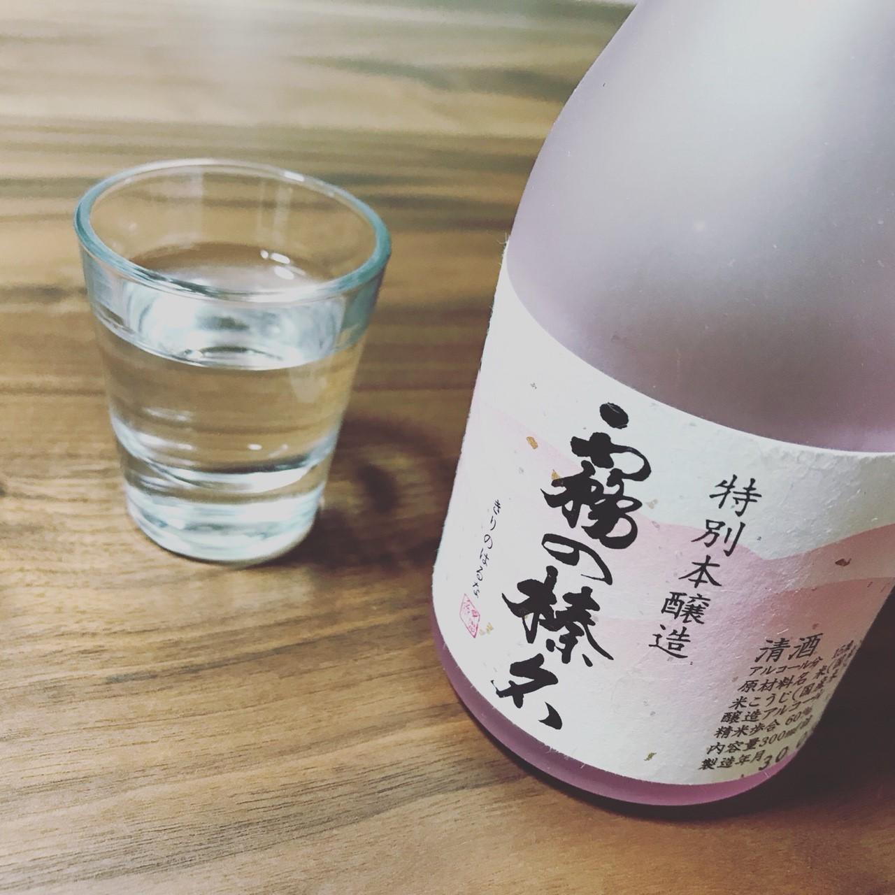日本酒 霧の榛名