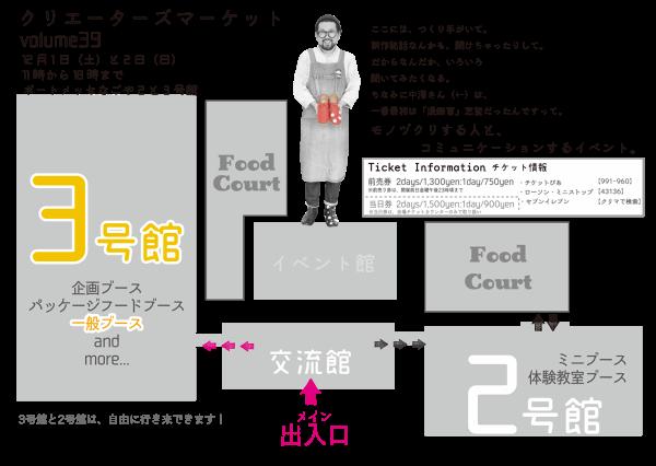 12/1.2名古屋クリエーターズマーケット39出展のお知らせ