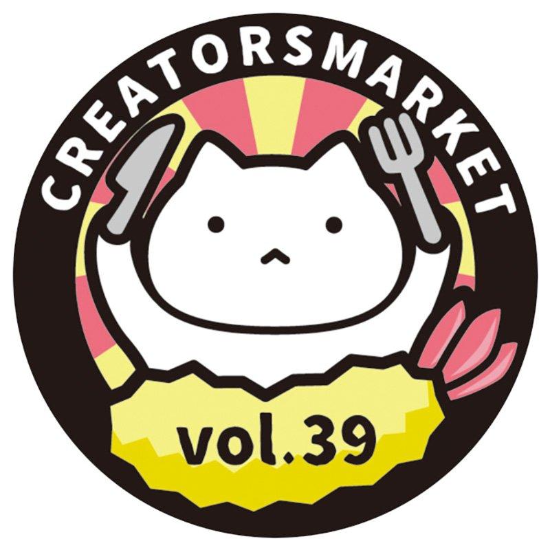 名古屋クリマ39・クリガチャコンペ1位!投票ありがとうございました