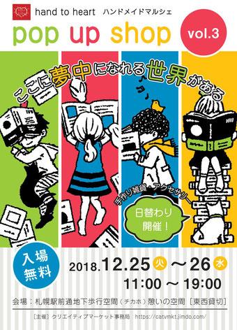 12/26 pop up shop vol.3出展のお知らせ