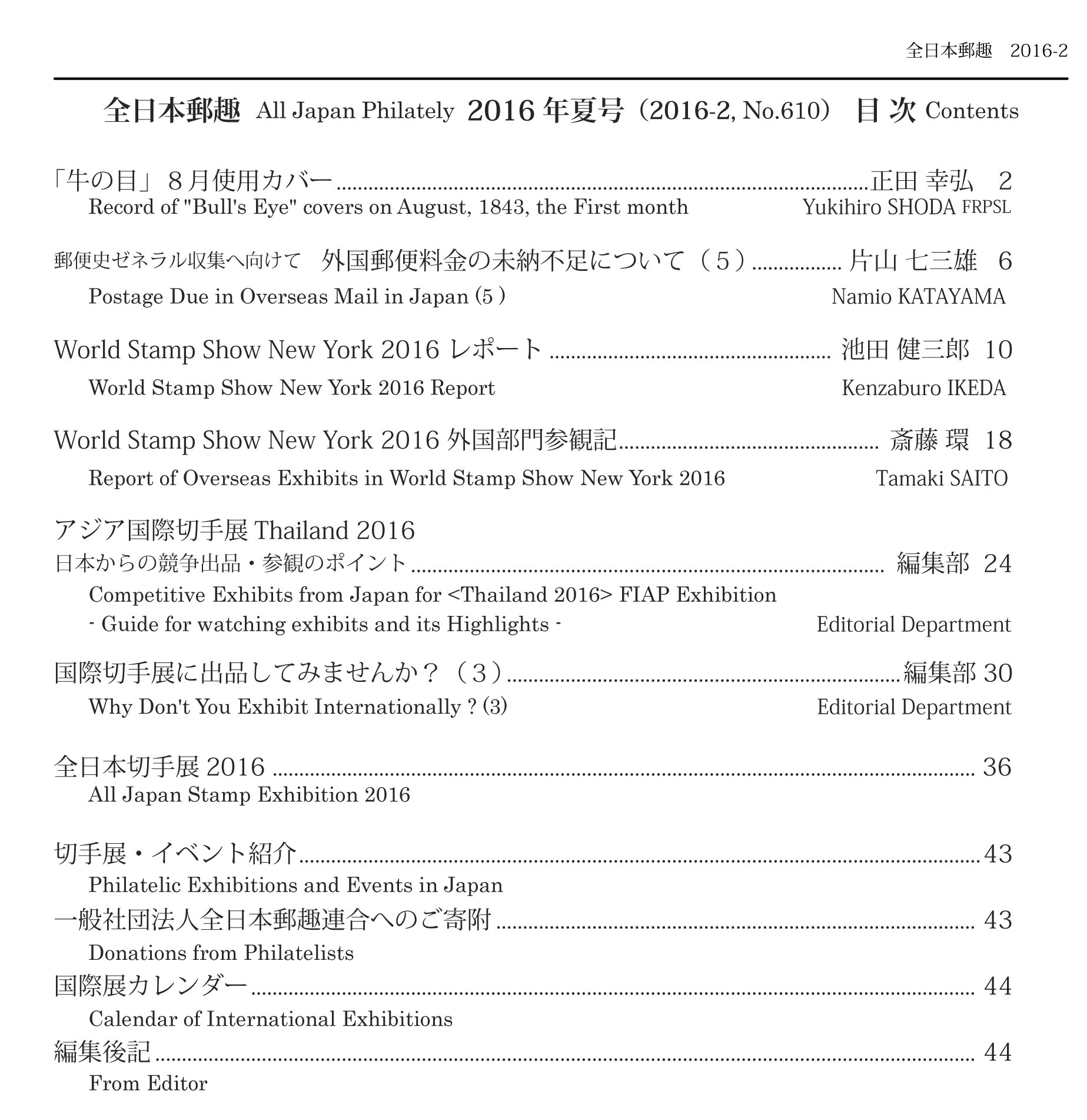 2016-2_contents.jpg