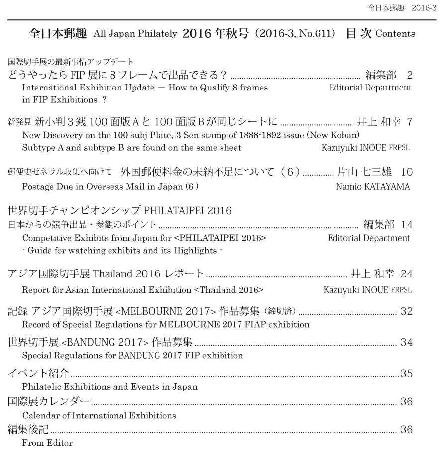 2016-3_contents.jpg
