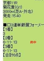 ichi1023_12.jpg