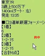 ichi1029_5.jpg