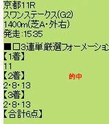 ichi1029_9.jpg