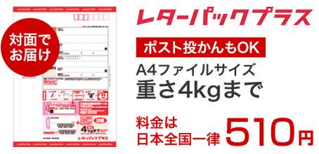 leter_pack510.jpg