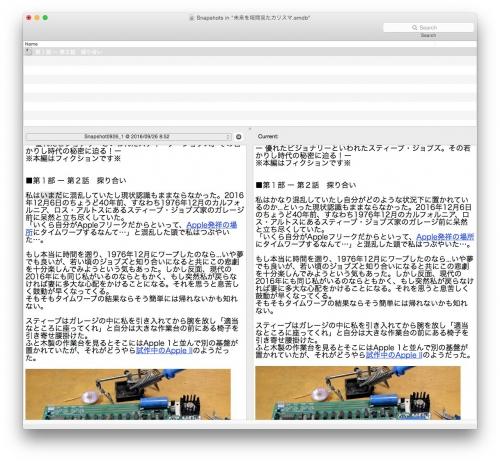 StoryMill_04.jpg