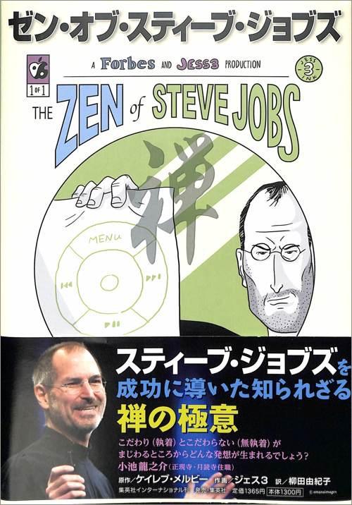 zenofSJ.jpg