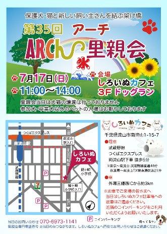 ARCh-satooyakai-35-1(331x464).jpg