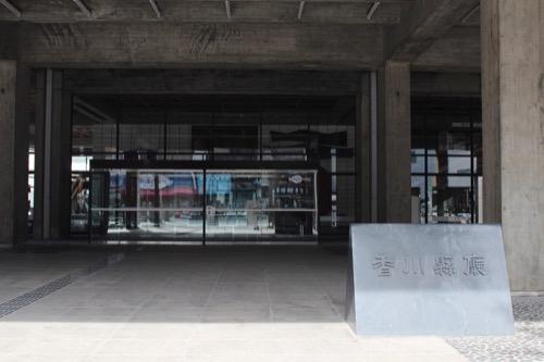 0021:香川県庁舎 名標と東館入口