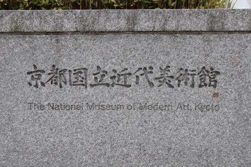 0054:京都国立近代美術館 表札