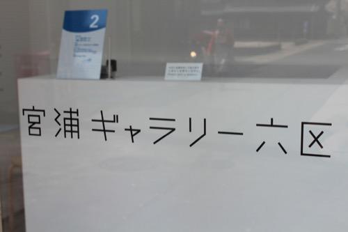 0070:宮浦ギャラリー六区 店名サイン(新)
