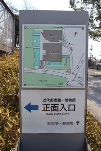 0080:和歌山県立近代美術館 案内板