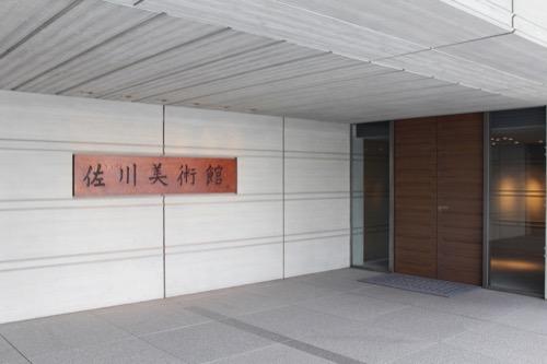 0098:佐川美術館 玄関