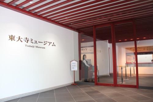 0114:東大寺総合文化センター ミュージアム入口