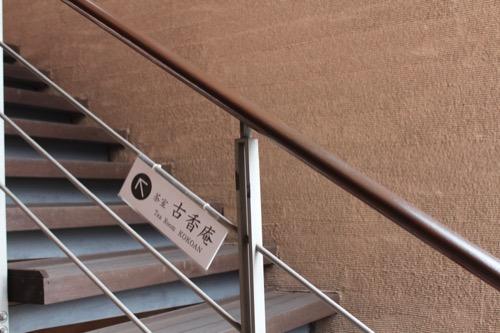 0117:細見美術館 古香庵①