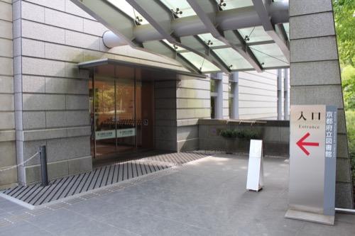 0118:京都府立図書館 図書館入口