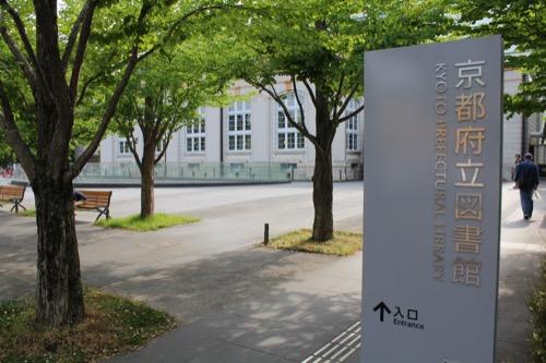 0118:京都府立図書館 案内看板