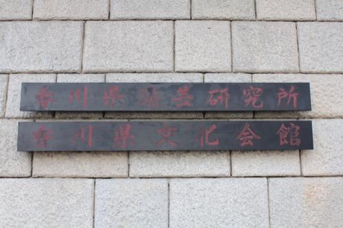 0133:香川県文化会館 石の外壁と施設標